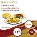 Цена 12.30 лв. за Вечеря за 2-ма - I вариант в категория Комбинирано меню от Ресторант Класико в София