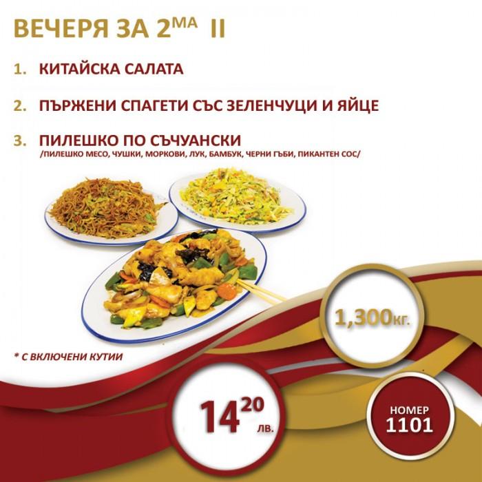 Цена 12.80 лв. за Вечеря за 2-ма - II вариант в категория Комбинирано меню от Ресторант Класико в София