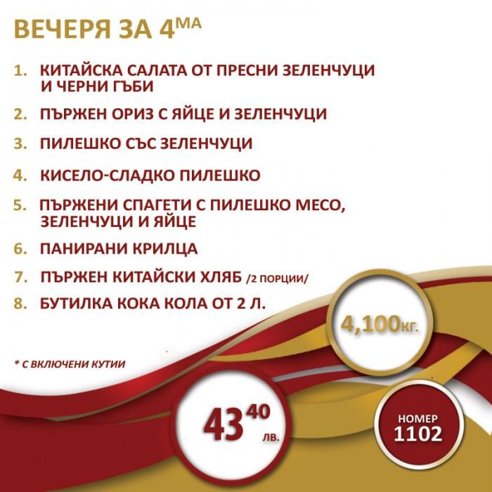 Цена 39.40 лв. за Вечеря за 4-ма в категория Комбинирано меню от Ресторант Класико в София